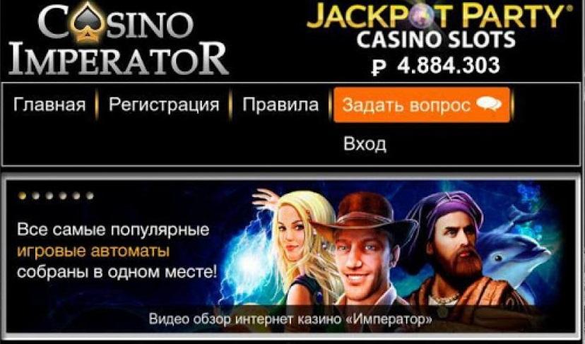imperator_kazino